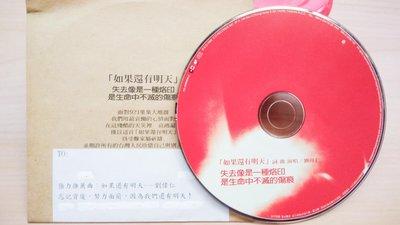 ## 馨香小屋--劉偉仁單曲 / 如果還有明天 (為921集集大地震受難家屬祈禱)