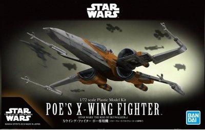 【鋼普拉】現貨 BANDAI 星際大戰 天行者崛起 1/72 Poe's X-Wing X戰機 波巴費特 X翼戰機