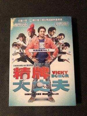 (全新未拆封)精牌大丈夫 Vicky Donor DVD(得利公司貨)