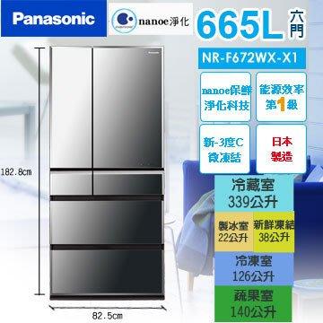 【小揚家電】 【Panasonic國際牌】 665公升六門變頻電冰箱NR-F672WX-X1 鑽石黑
