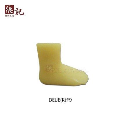 德記Rubber Foot-DEIJE矽膠假腳小童-#9 silicon foot for fitting