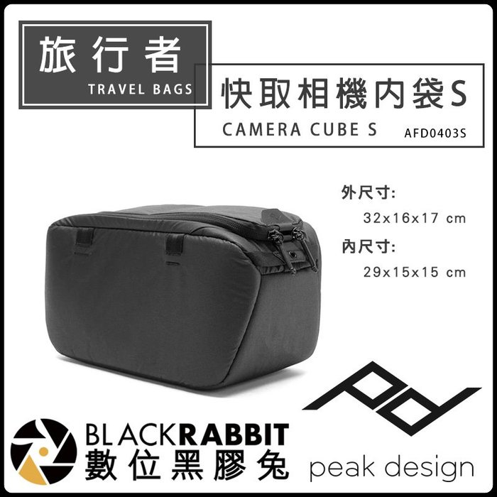 數位黑膠兔【 PEAK DESIGN 旅行者 快取 相機 內袋 S 小】收納包 攝影包 外拍 行李內膽 單眼 內膽包