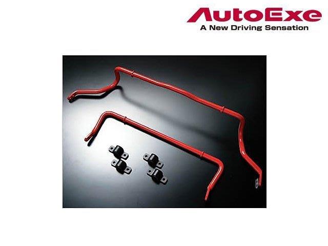 AUTOEXE Stabilizer Rear 後 防傾桿 Mazda 馬自達 Mazda3 / Mazda5  專用