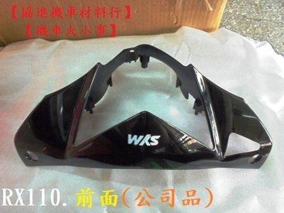 【究機車】RX.RX110  原廠 公司品 公司貨 黑色 【前 把手上蓋.手柄前蓋.前燈殼 車殼】