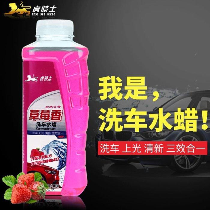 爆款--洗車液水蠟草莓香去污打蠟汽車大桶泡沫濃縮清洗劑套裝用品#汽車清潔用品#水槍#鋁合金#不鏽鋼