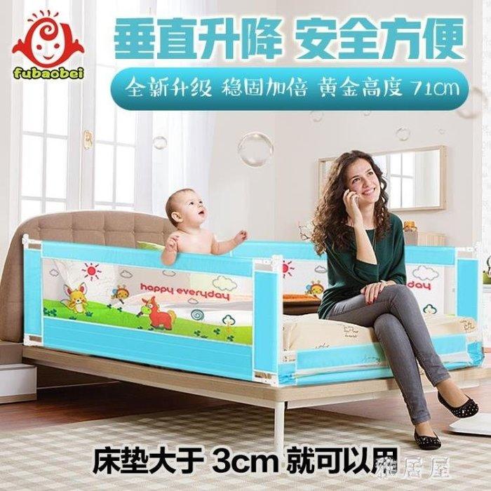 兒童護欄 嬰兒童床圍欄寶寶防摔擋板1.8-2米大床護欄垂直升降床圍 LN5863