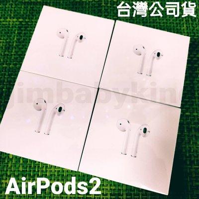 現貨~ 全新未拆 APPLE AirPods 2 第二代蘋果無線藍牙耳機 AirPods2 有線充電 保固一年高雄可面交
