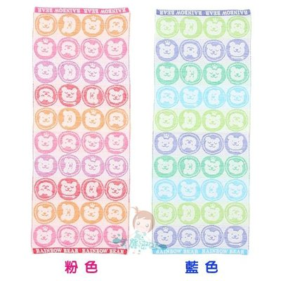 日本RAINBOW BEAR 彩虹熊 毛巾 藍色/ 粉色  約33×80CM 【美麗密碼】自取 面交 超取 台中市