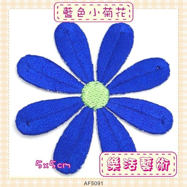 樂活藝術「燙貼布」 ~ 經典藍色小菊花 刺繡布貼 熨燙貼 貼花 DIY《有背膠》【現貨】【AF5091】