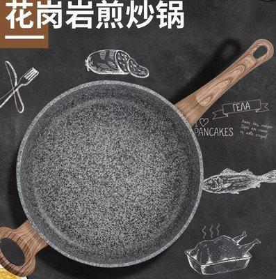 晨曦市集 麥飯石平底鍋不粘鍋煎炒鍋煎蛋煎餅鍋CX687