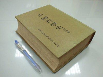 6980銤:A17-2bc☆民國78年初版『中國哲學史 (附補編)』《藍燈文化》~精裝~