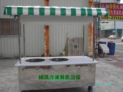 國凱餐飲設備 全新【車仔台】餐車.攤車.冷凍冷藏冰櫃