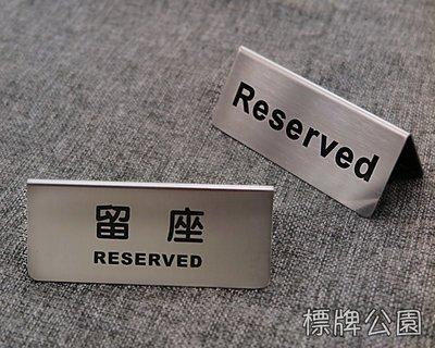 ⚠️標牌公園⚠️ 現貨 - 不鏽鋼餐廳預留座位牌訂位牌Reserved 牌 桌牌 告示牌預約桌上立牌 已訂位牌 餐廳必備