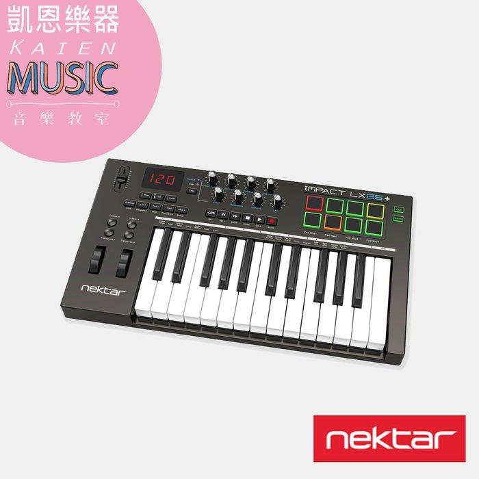 『凱恩音樂教室』免運優惠 Nektar Impact LX25+ 主控鍵盤 25鍵 Midi Keyboard 公司貨