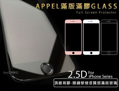 嘉義館【滿版9H嚴選素材】ViVo V7 V7+ 富可視 A3 M5s M7s 滿版玻璃貼膜鋼化螢幕保護貼
