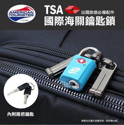 《熊熊先生》 新秀麗美國旅行者AT 國際通用TSA海關鑰匙鎖外接式鎖頭 行李箱登機箱 旅行箱 出國必備Z19*01039
