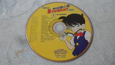 【彩虹小館】W09語言學習CD~Taiwan Student News 雙語國小報 1