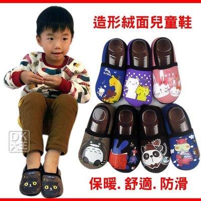【DK襪子毛巾大王】造形絨面兒童室內鞋 止滑襪套 學步鞋 (大號) 【699免運】