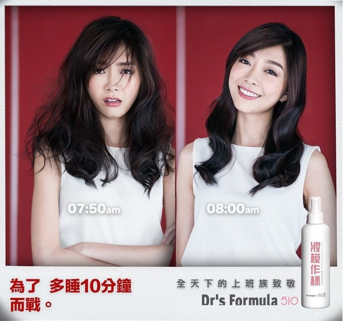 3瓶 妝模作樣 Dr's Formula  順髮保濕香氛水 250ml  台塑生醫 限量搶購