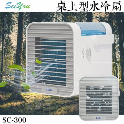See you 桌上型行動水冷扇 SG-300 夏日必備 三段風量 行動式水冷扇 桌上型 涼風扇 輕便 清涼 加厚濾心