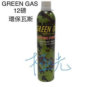 [極光小舖] 台灣製造 綠色迷彩12磅瓦斯 加壓加矽油 1100ml GREEN GAS 瓦斯槍專用