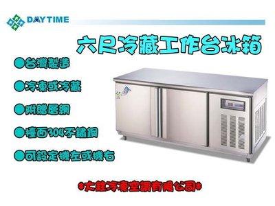 *大銓冷凍餐飲設備*【全新】DayTime冷藏6尺工作台冰箱/ 台灣生產/ 臥式冰箱/ 冷藏櫃/ 吧台 台北市