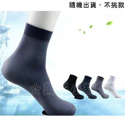☆菓子小舖☆《隨身避暑清涼神器-夏季男生絲襪(裸裝)》