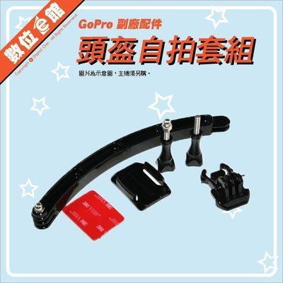 數位e館 GoPro 副廠配件 安全帽延長桿 延長臂 頭盔彎型自拍桿套組 彎型 自拍桿