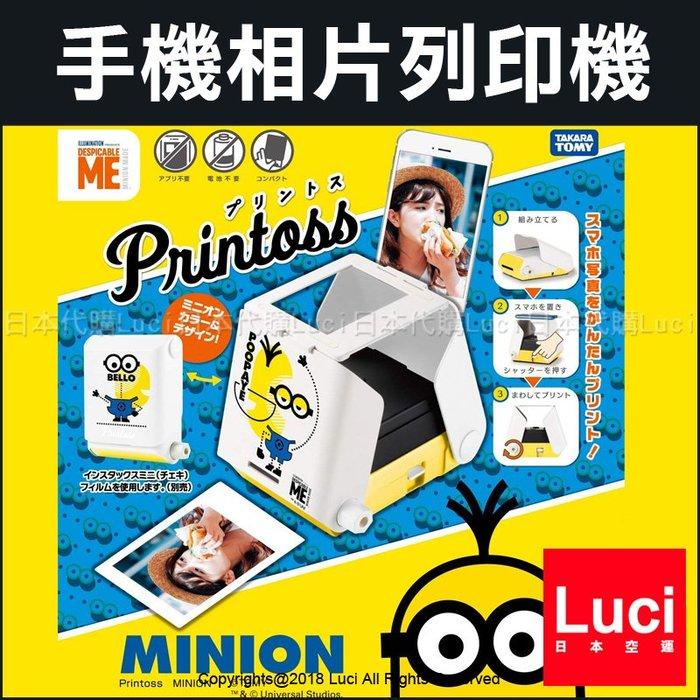 小小兵限定款 口袋相印機 不用電的神奇拍立得 Printoss 手機相片列印機 不含底片 LUCI日本代購空運