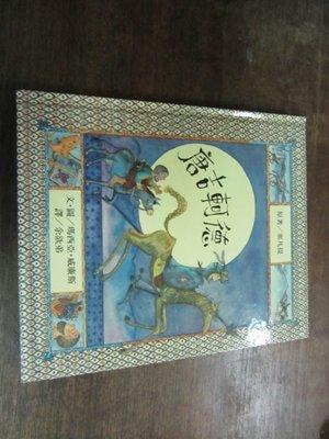 欣欣小棧  台英//童書*唐吉軻德》ISBN:9576323134-賽凡提(家1櫃)