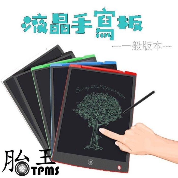 四種尺寸4.4/8.5/10/12寸 LCD 電子液晶手寫版 兒童畫板 智能塗鴉