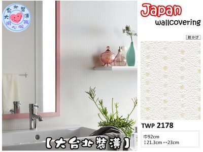 【大台北裝潢】日本進口壁紙TWP* 白底  銀白黃色小點點   2178  