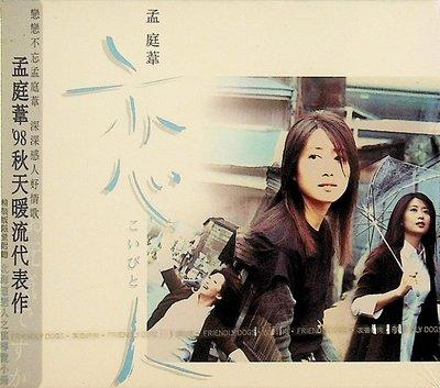【198樂坊】孟庭葦 戀人(..................全新)NEW