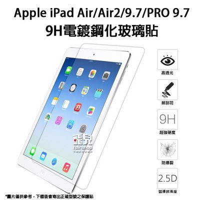 【飛兒】蘋果 iPad Air/Air2/9.7/Pro 9.7 9H電鍍鋼化膜 正面 玻璃貼 2.5D 9h 222