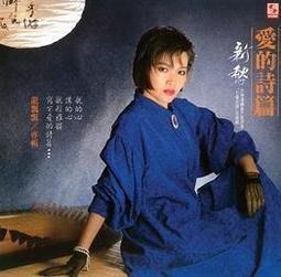 龍飄飄 愛的詩篇CD,限量發行,全新106/12/29發行