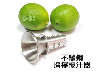 【喬尚拍賣】漏斗型不鏽鋼檸檬取汁器.榨汁器.柳丁也可以