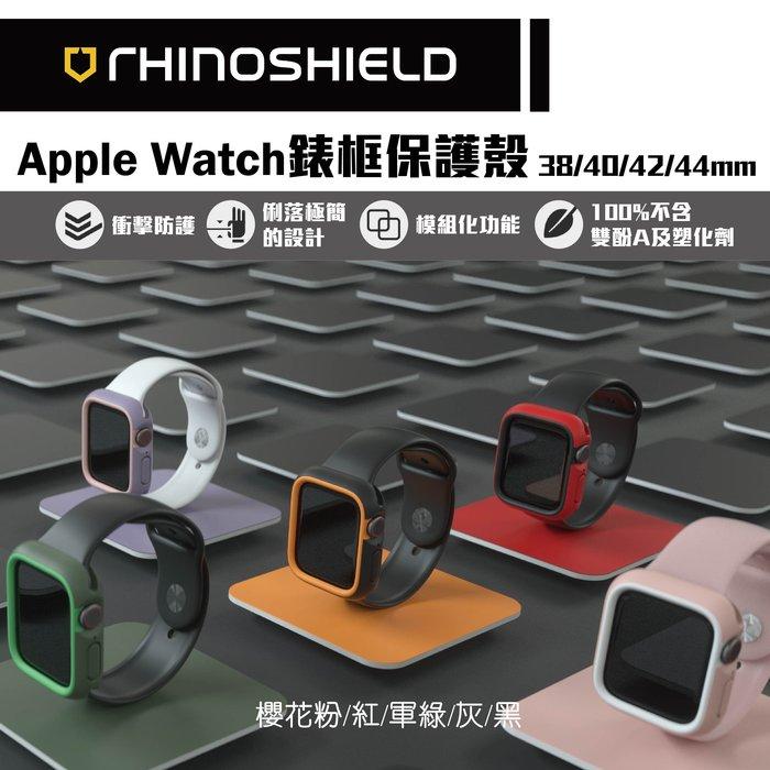 【刀鋒】Apple Watch CrashGuard NX防摔邊框保護殼 現貨 快速出貨 保護殼 防摔