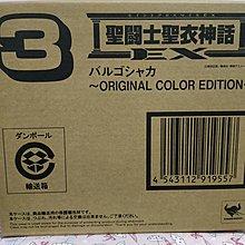聖鬥士星矢 沙加 處女座聖衣 全新  聖衣神話EX 啡盒未開