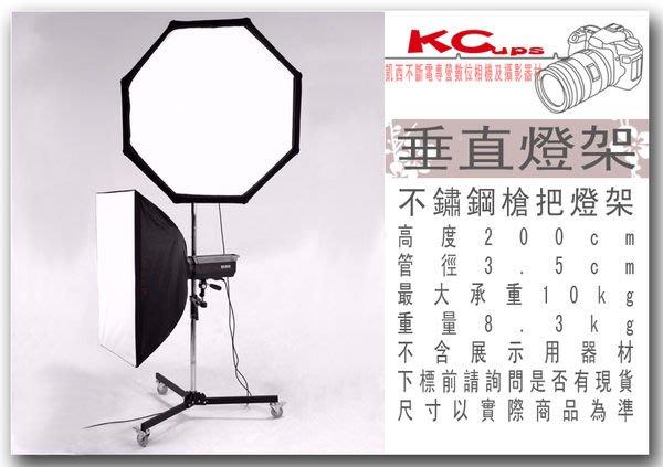【凱西不斷電】200CM 專業用 人像 燈架 多燈 垂直 直立 槍把 燈架 棚燈 閃光燈 外拍燈 專用