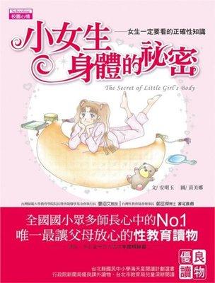 【昕昕童書】東雨 小女生身體的秘密 - 女生一定要看的正確性知識