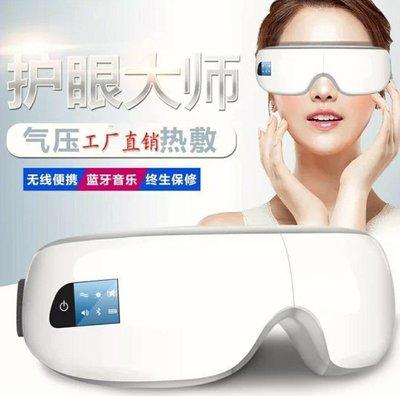 (下單再送洗臉刷/優惠商品 ) 無線藍芽氣壓 眼睛按摩器/藍芽音樂熱敷按摩/無線180度折疊眼部按摩器/護眼儀(充電式)原價2800