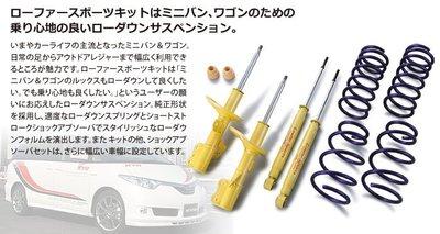 【童夢國際】日本 KYB LOWFER SPORTS LHS短彈簧 黃筒避震器 NISSAN SUPER SENTRA