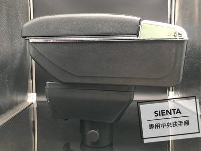 彰化【阿勇的店】TOYOTA SIENTA專用 中央扶手箱 高品質 雙層置物 USB充電