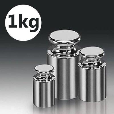 M1等級不銹鋼標準砝碼【1kg】非磁性...