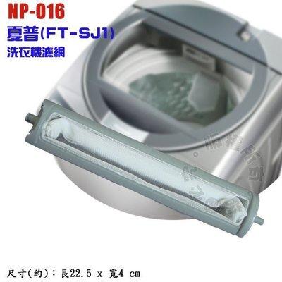 夏普(FT-SJ1)洗衣機濾網 NP-016