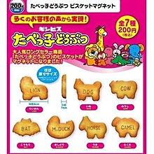 預訂 5月 SK Japan 日版 愉快動物餅 得意動物餅 扭蛋 Tabekko Dobutsu Animal Vol 3 7款