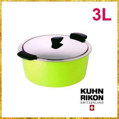 ∞888global∞ 現貨 Kuhn Rikon 瑞康鍋 綠色 Hotpan 3L 休閒鍋 悶燒鍋    瑞士空運