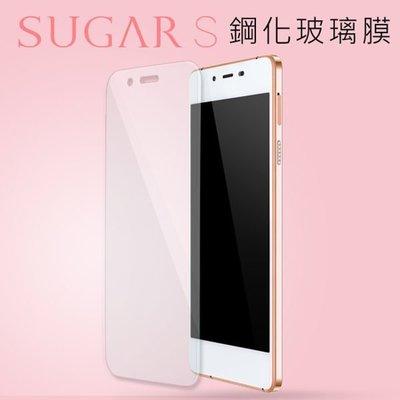 『皇家昌庫』SUGAR C11S鋼化玻璃膜 鋼化膜 螢幕保護貼 防刮 防指紋 2.5D 9H鋼化玻璃保護貼膜