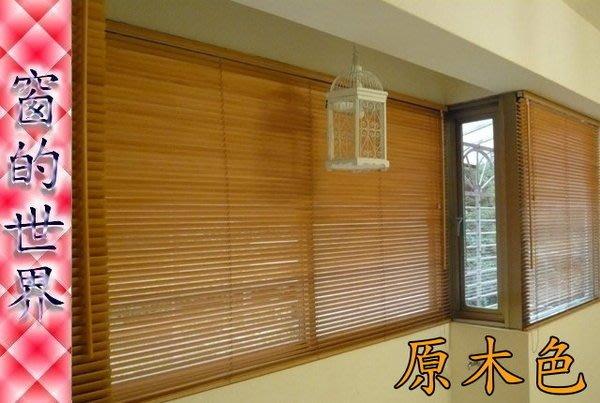 【窗的世界】專業橫式原木百葉窗簾DIY每才110元, 原木色