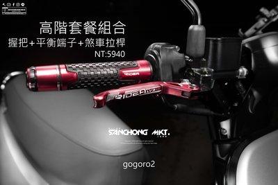 三重賣場 EC05  AI1 S2 握把 煞車拉桿 鋁合金握把 手把端子 平衡端子 GOGORO2 手把 手煞車 粗把
